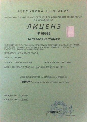 Лиценз за превоз на товари и контейнери