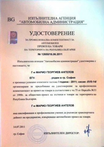 Удостоверение за превоз на товари и контейнери