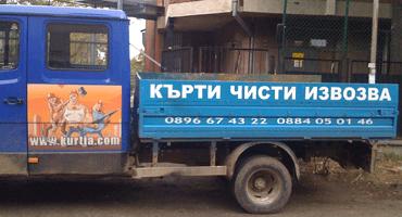 izvozvane-stroitelni-otpadyci