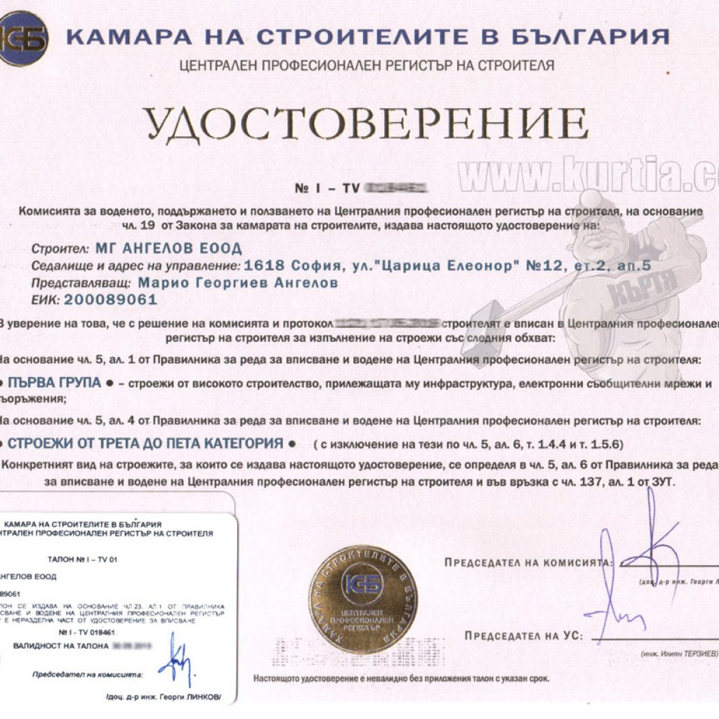 сертификат от строителна камара