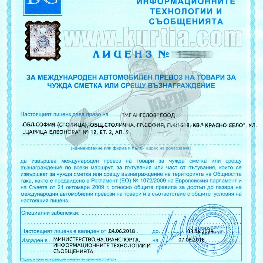 лиценз за извозване на строителни отпадъци и други