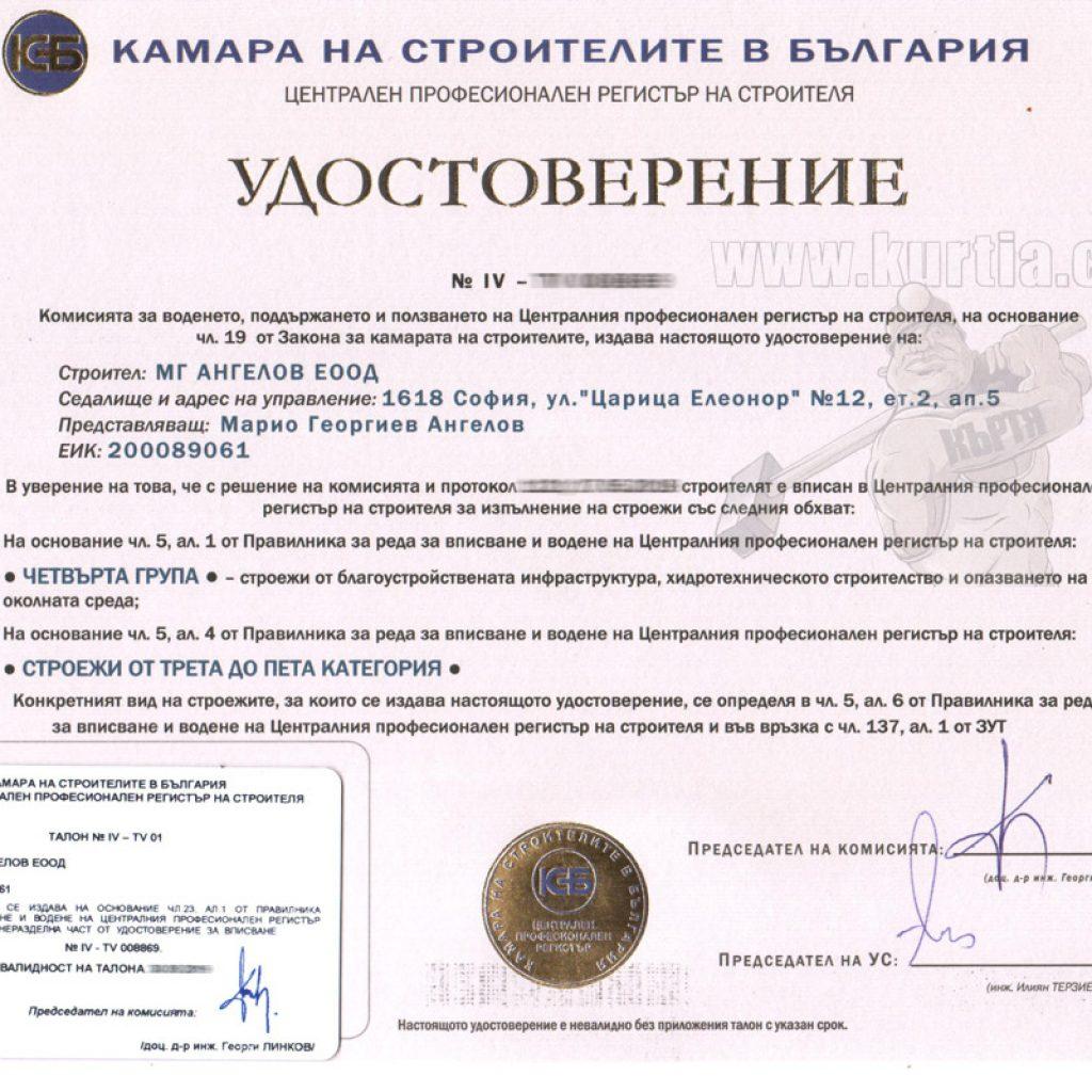 удостоверение камара строители МГ АНГЕЛОВ ЕООД